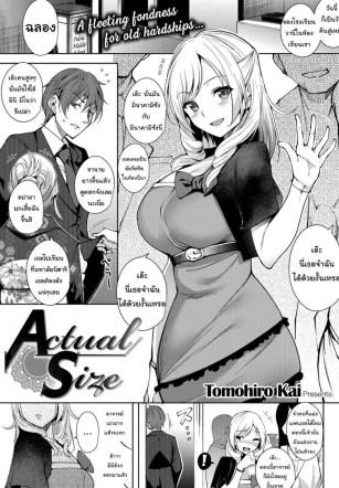 สนใจออกไปทำอะไรโตๆกันไหมล่ะ – [Tomohiro Kai] Actual Size